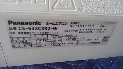 Thông số kỹ thuật CS-633CXR2-W